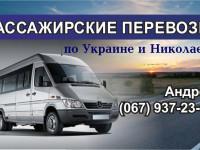 Пассажирские перевозки Николаев