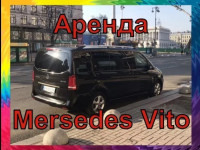 Mersedes Vito/ Аренда микроавтобуса
