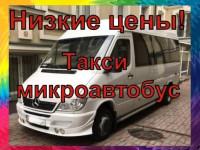 Низкие цены! Спринтер/ Такси микроавтобус