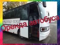 Автобус 30 місць/ Пасажирські перевезення/Оренда